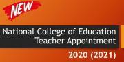 தேசிய போதனாவியல் டிப்ளோமாதாரர்களை ஆசிரியர்களாக ஆட்சேர்ப்புச் செய்தல் - 2020 (2021)
